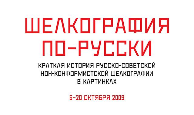 Шелкография по-русски